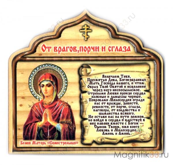 Православные молитва от порчи